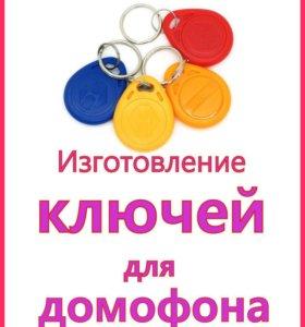 Изготовление дубликатов домофонных ключей .