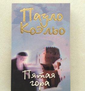 Книга «Пятая гора» (Пауло Коэльо).