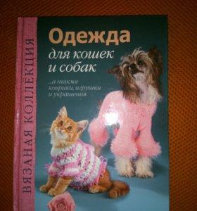 Книга для вязания для собак и кошек со схемами