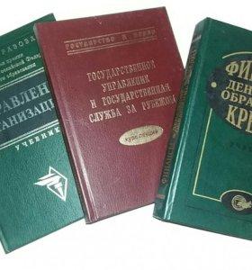 Книги по управлению