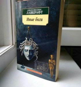 Книга: Говард Лавкрафт. Иные боги