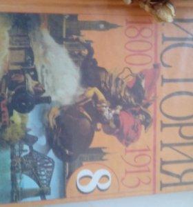 Учебник по истории!!!