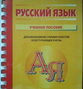 Учебное пособие Д. Э. Розенталь
