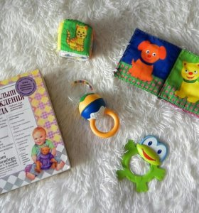 Погремушки и книжка для малыша и о малыше