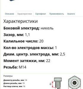 """Свечи зажигания Denso KJ20CR-L11 """"Standard"""""""