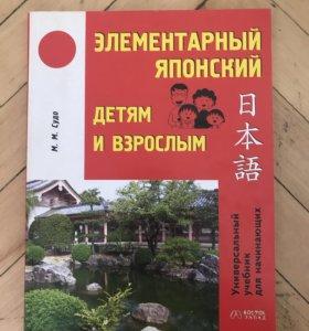 Японский язык для начинающих