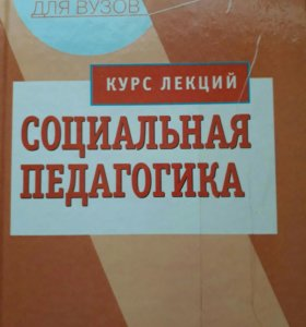 Учебное пособие для ВУЗа Социальная педагогика