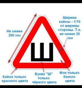 Знак Ш