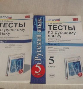 Тесты по русскому языку 5 класс.
