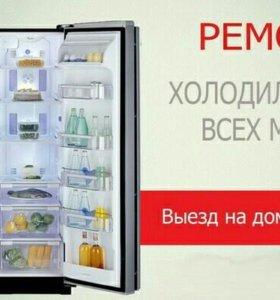 Ремонт холодильников. Недорого. Выезд