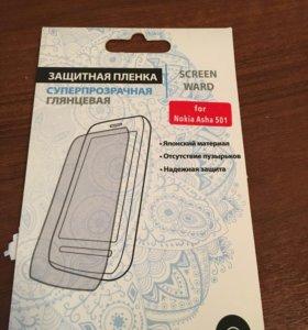 Защитная пленка глянцевая для Nokia asha 501