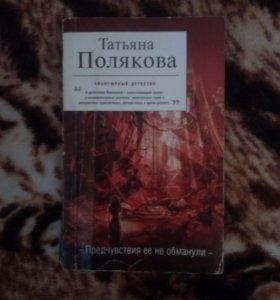 Татьяна Полякова - Предчувствия ее не обманули.