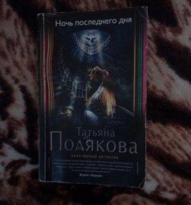 Татьяна Полякова - Ночь последнего дня.