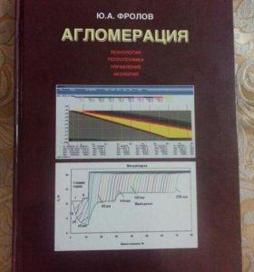 """Новая книга """"Агломерация"""""""