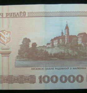 100 000 руб. Беларусь
