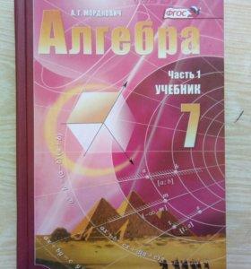 Учебник и задачник по алгебре за 7 класс