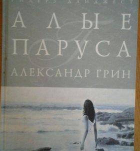 """""""Алые паруса"""" Александр Грин"""