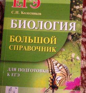 ЕГЭ по биологии для 9 класса
