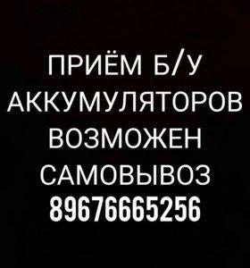 ПРИЁМ Б/У АКБ