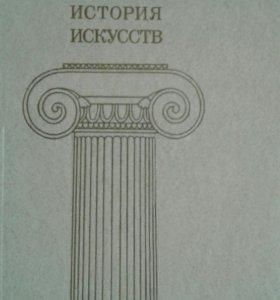 """""""Краткая история искусств"""" Дмитриева"""