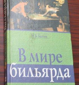 """И.В.Балин """"В Мире Бильярда"""""""