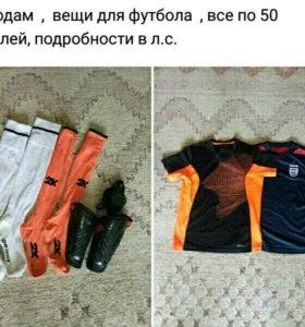 .Вещи для футбола по 50рублей