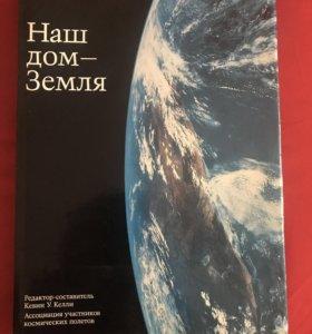 """Книга """"Наш дом Земля"""""""