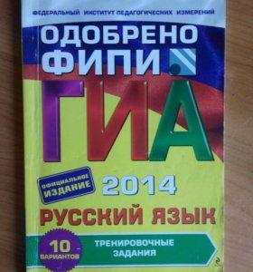 ГИА русский язык 9 класс