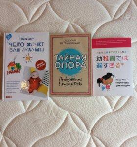 Книги о воспитании , психологии , о детях ,детские
