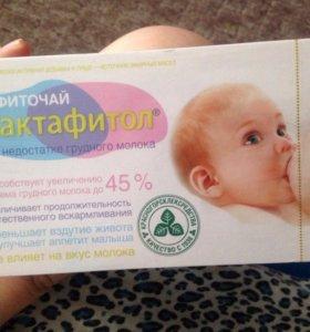 Фиточай Лактофитол
