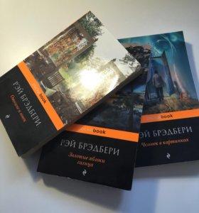 Серия книг Рэя Брэдбери