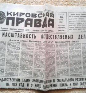 Газета Кировская правда 66, 80-ые год