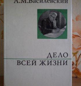 А. М. Василевский Дело всей жизни 1973 год