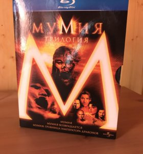 Мумия Трилогия Blu-Ray