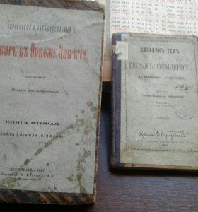 Книги антиквариат
