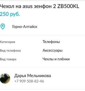 Чехол на ASUS зенфон 2 ZB500KL