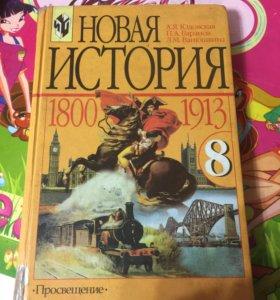 Новая история 8 класс