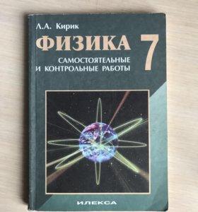 Задачник по физике, 7 класс