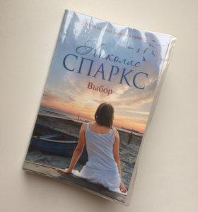 Николас Спаркс - Выбор