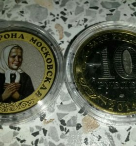 Крашенная 10 рублей Матрона Московская