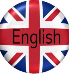 Занятия по английскому языку