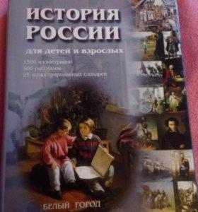 """Книга """"История России"""""""