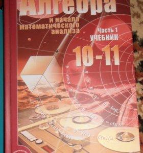 Алгебра 10-11 класс, часть 1, А.Г. Мордкович