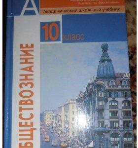 Обществознание 10 класс, Л. Н. Боголюбов