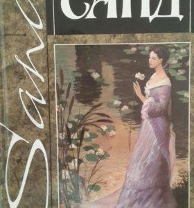 Собрание сочинений Жорж Санд