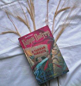 Коллекционная книга Гарри Поттер и тайная комната