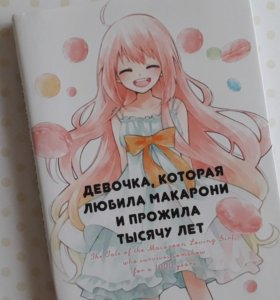 """""""Девочка, которая любила макарони..."""""""