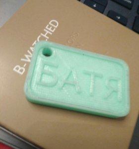 """Брелок для ключей """"Батя"""", напечатанна 3-Д принтере"""