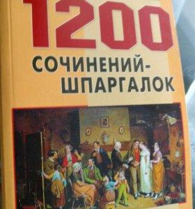 1200 сочинений - шпаргалок