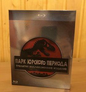Парк Юрского Периода Трилогия Blu-Ray